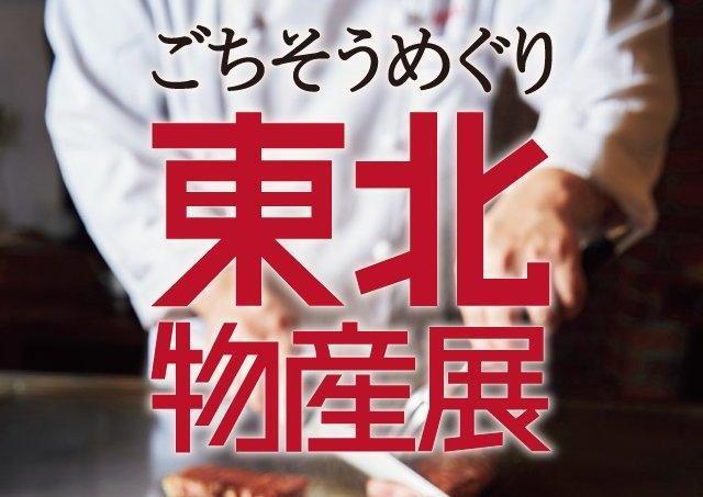 東北生まれの銘柄肉が大集合! 「ごちそうめぐり 東北物産展」開催