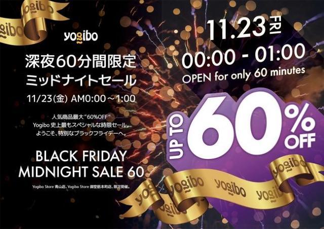 「人をダメにするソファ」も安くなる! Yogibo史上初の大型セール【深夜60分間限定】