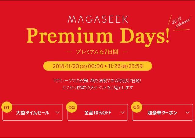 秋冬アイテムを大幅値下げ!「MAGASEEK」のお得な7日間を見逃すな