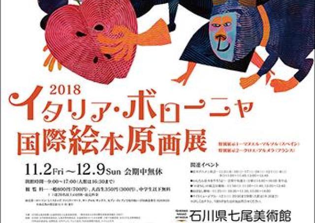 ボローニャ国際絵本原画展が今年もやってくる!
