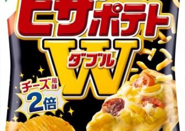 【期待大】ファン待望、「ピザポテト」のチーズの風味が2倍に!