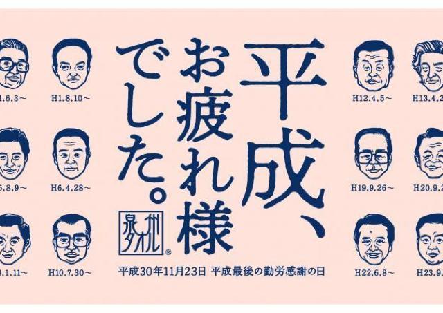 「平成、お疲れ様でした。」 働くあなたに平成の「顔」タオル1万枚無料配布!