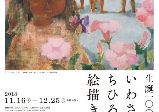 生誕100年を記念した展覧会「いわさきちひろ、絵描きです。」開催中