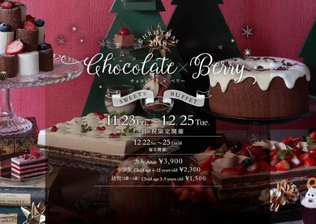 チョコとベリーの大人のスイーツビュッフェ「Chocolate×Berry Sweets Buffet ~Christmas~」開催中