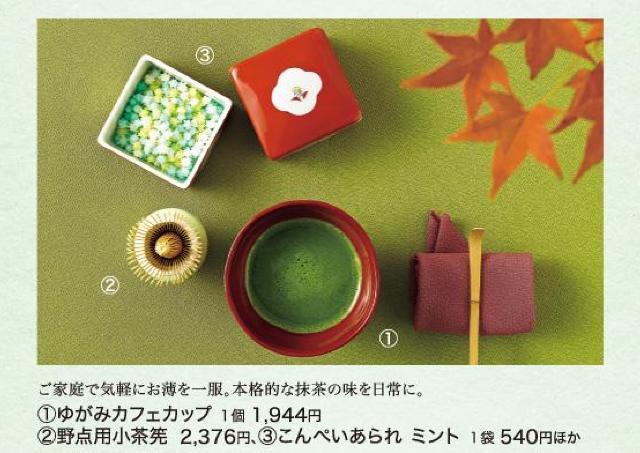 日本茶や和菓子の魅力を発見!「ハルカス大茶会&Wa!菓子展」開催