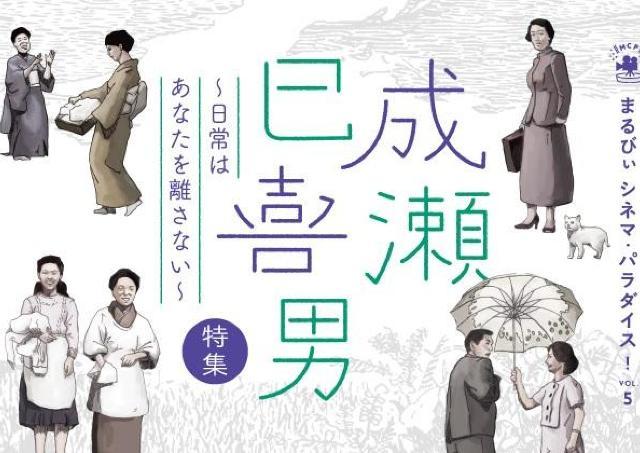 成瀬巳喜男監督が描いた「日常」名画上映会