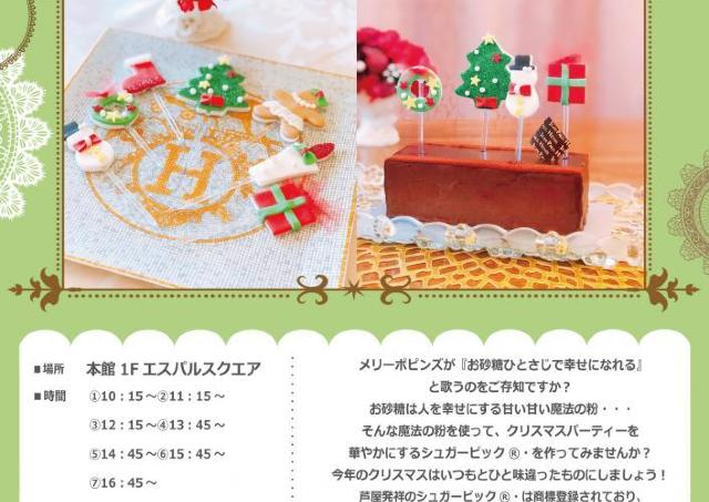 キラキラのクリスマスアイテム「シュガーピック」をつくろう!