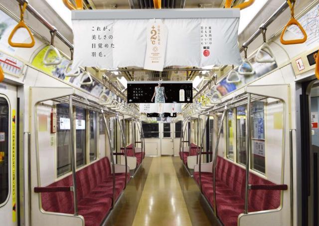 【どういうこと】東京メトロの中づりに、羽毛ふとん。