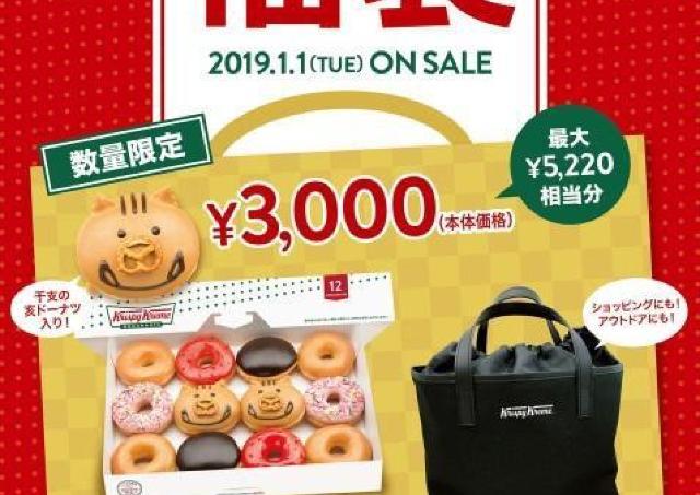 クリスピー・クリーム・ドーナツの福袋はファン必見。最大2220円もお得!