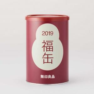 【売り切れ必至】無印良品の「福缶」、2019年も登場するよ~!