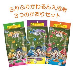 【プレゼント】子ども向け入浴剤  おふろで実験くんシリーズ「ふりふりかわるん入浴剤」(5名様)
