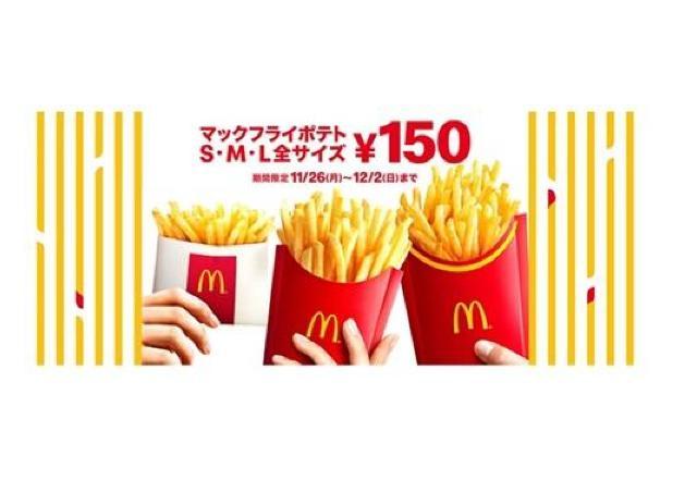 マクドナルド、今ならポテトが「全サイズ150円」