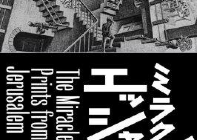 日本初公開!緻密かつ独創的でミラクルな作品が満載の「ミラクル エッシャー展」開催中