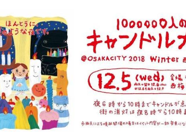 西梅田がキャンドルに照らされる「1000000人のキャンドルナイト」開催
