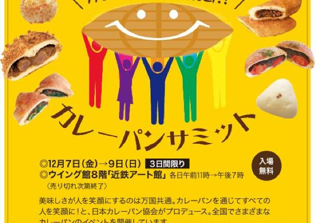 日本最大級1万個以上のカレーパンが大集合「カレーパンサミットinあべのハルカス」開催