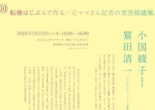 鷲田清一さんと元ママさん記者が転機についてトークする!