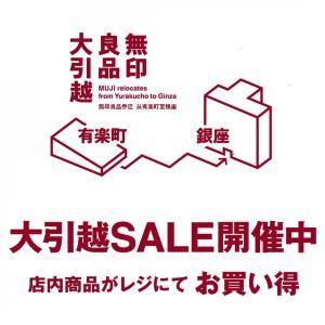 「無印良品 有楽町」で閉店前の「大引越SALE」やってるよ!