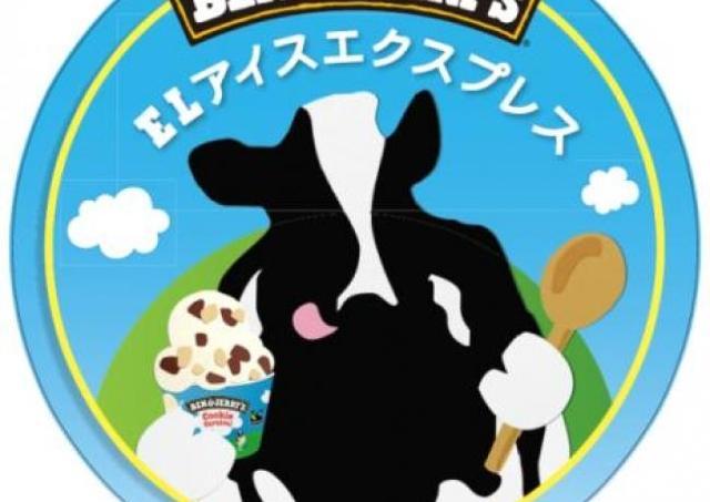 ベン&ジェリーズのアイス無料配布! 秩父鉄道で1日限定イベント