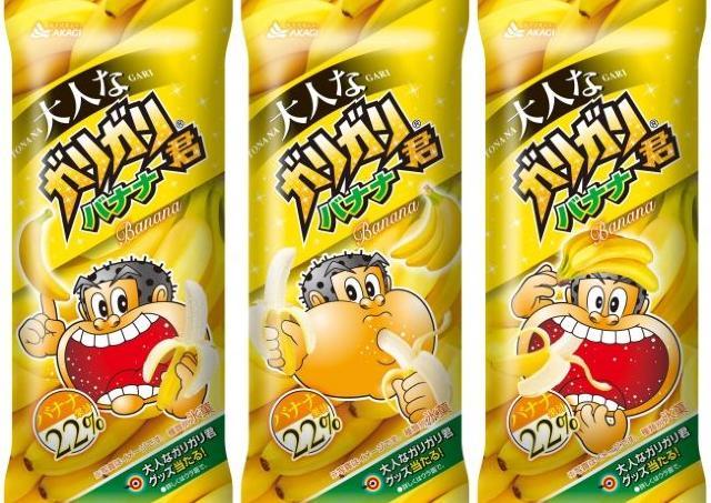 【今日発売】「大人なガリガリ君」新フレーバーはバナナ!