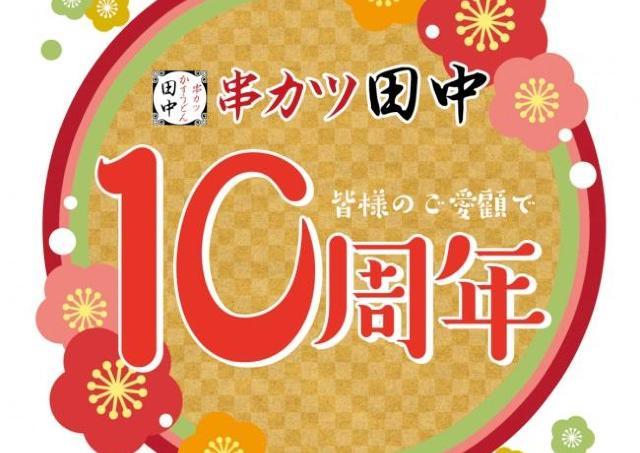 串カツ田中が大感謝祭! 串カツ全品100円で食べられるよ~!