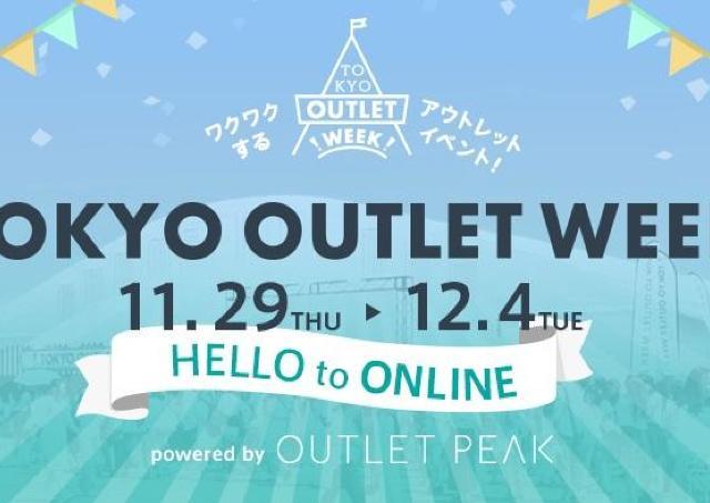 あの大規模アウトレットイベントが、オンラインで限定開催!