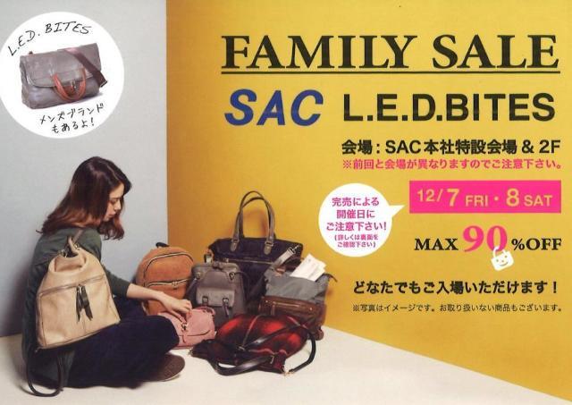 SACがファミリーセール開催! バッグなどが最大90%オフに。