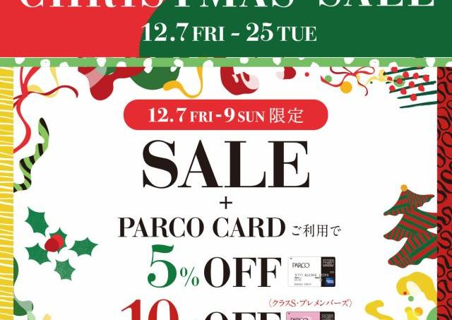 ウエアもギフトもお得にゲット!広島パルコでクリスマスセール開催