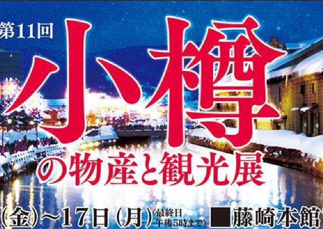 愛情たっぷり!小樽育ちの地場産品が仙台にやってくる