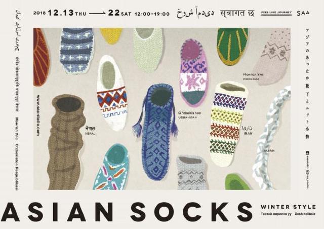 イラン、ネパール、モンゴル、ウズベキスタンのレッグウエアってどんなもの?