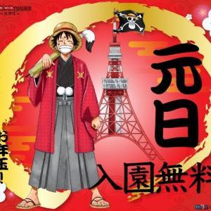 通常2000円の入園料が無料に! 東京ワンピースタワーの元日お年玉企画
