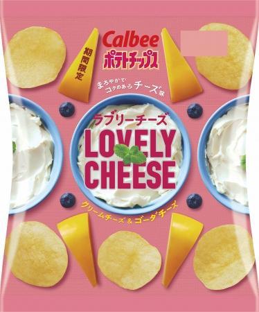思わずジャケ買い! カルビーの新ポテチ「ラブリーチーズ」がかわいいの。