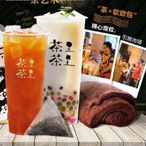 中国からの直輸入茶葉でつくる「タピオカミルクティー」 おしゃれエントランスが目印!