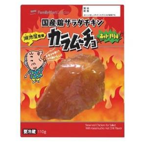 めちゃくちゃ売れたカラムーチョ「サラダチキン」 ファミマに再登場するよ~!