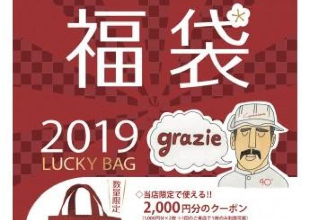「カプリチョーザ」にも福袋 トートに同額のクーポン入ってる!