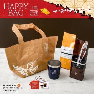 上島珈琲店の「HAPPY BAG」 ドリンクチケットが必ず入ってる!