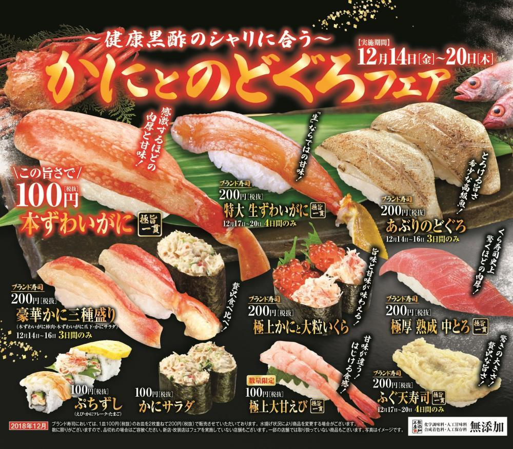 100円でカニ、200円でのどぐろ......! くら寿司の超フェアは行かなきゃ損