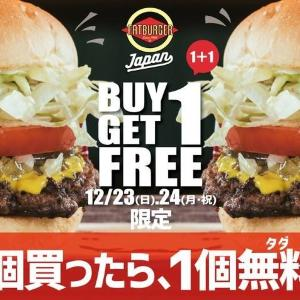 1個買ったら1個タダ! Xmasは渋谷のバーガー店に駆け込むべし。