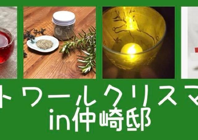 みんなで作って!みんなでお茶して!美味しい楽しいクリスマス