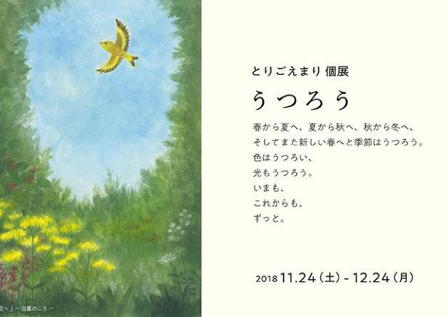 金沢在住の絵本作家・とりごえまりさんの初個展