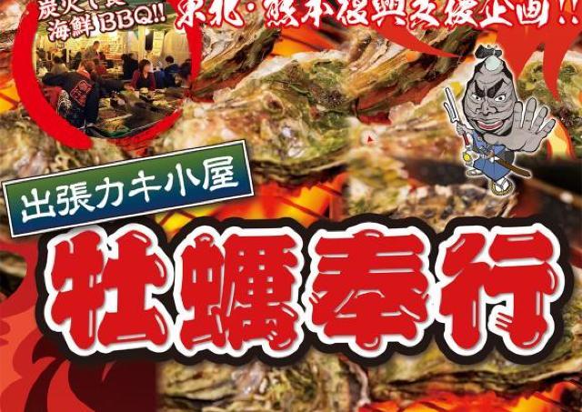 冬季限定!熊本パルコ屋上に「出張カキ小屋 牡蠣奉行」オープン!