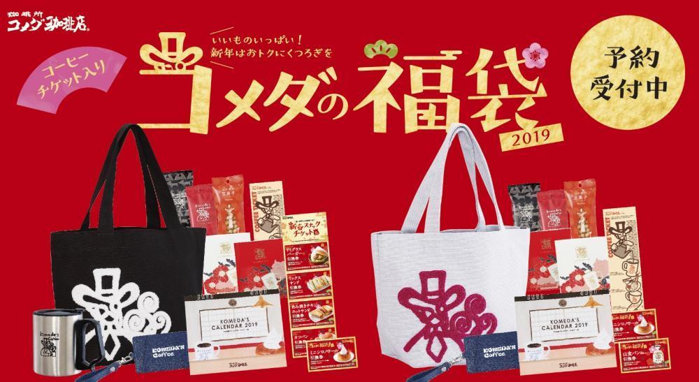 コメダ珈琲の福袋は、コーヒーチケットや特別グッズがい〜っぱい!