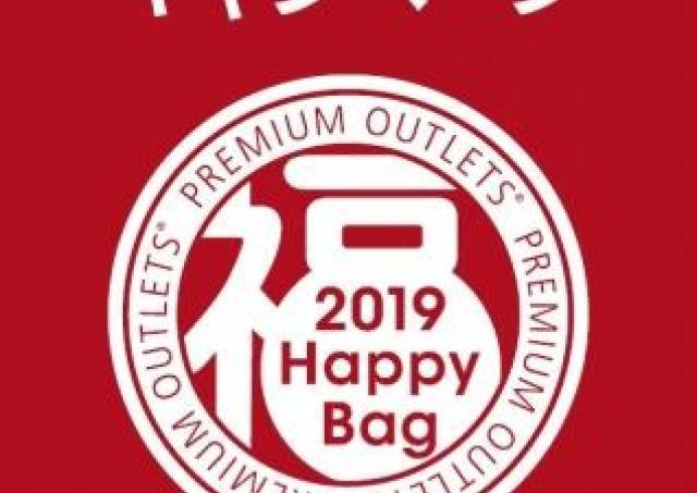 プレミアム・アウトレットの福袋&初売りは1日から。お正月は休んでる場合じゃない!