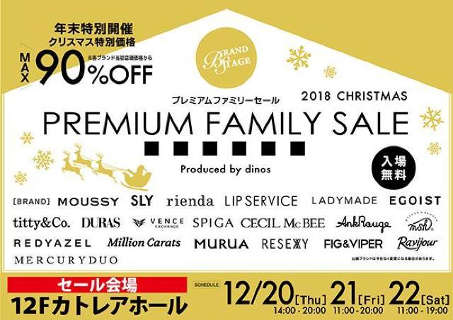 東京交通会館で最大90%オフの「プレミアムファミリーセール」 人気ブランド多数