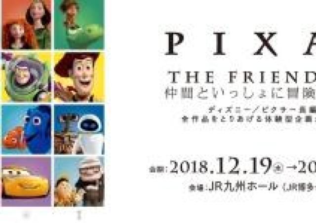 「ピクサー・ザ・フレンドシップ~仲間といっしょに冒険の世界へ~」福岡で開催!
