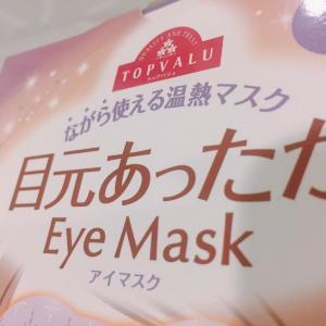 【優秀グッズ】イオンの「ながら使える温熱マスク」が話題! これは知っておいて損なし。