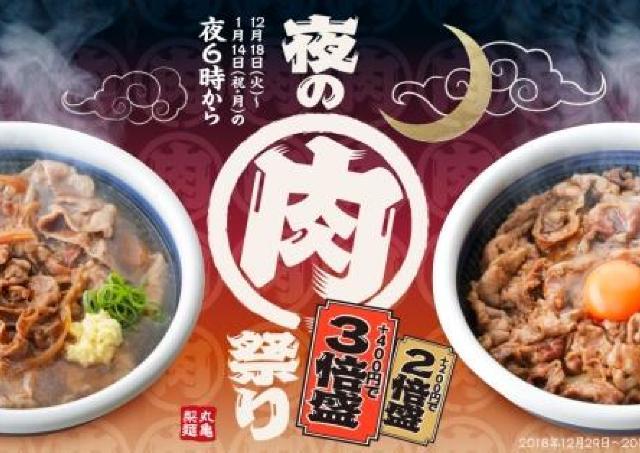 「丸亀製麺」で今だけ牛肉2倍、3倍! 夜の肉うどんはオトクだよ~。