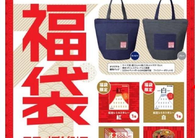 カレー好きなら見逃さないで。「ココイチ福袋」は2000円分の「お食事補助券」付き!