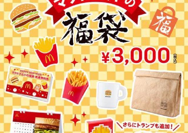 マクドナルドの福袋は3000円分の「無料券」付き! 入れ物もおしゃれだよ~。