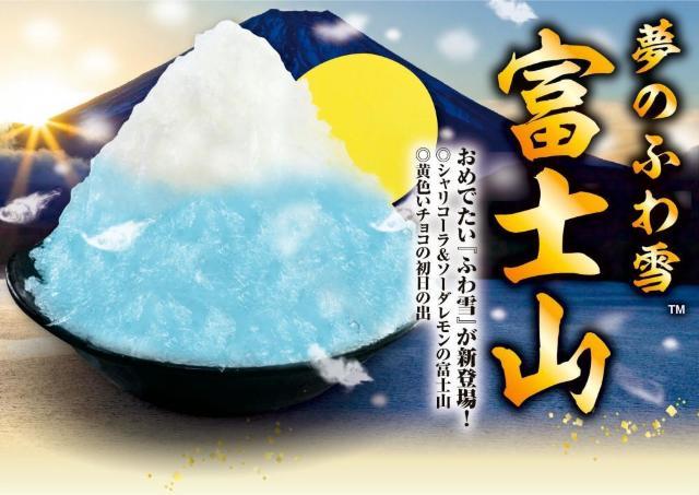 【縁起がいいね】くら寿司に「富士山」かき氷。 年末年始だけの登場です。