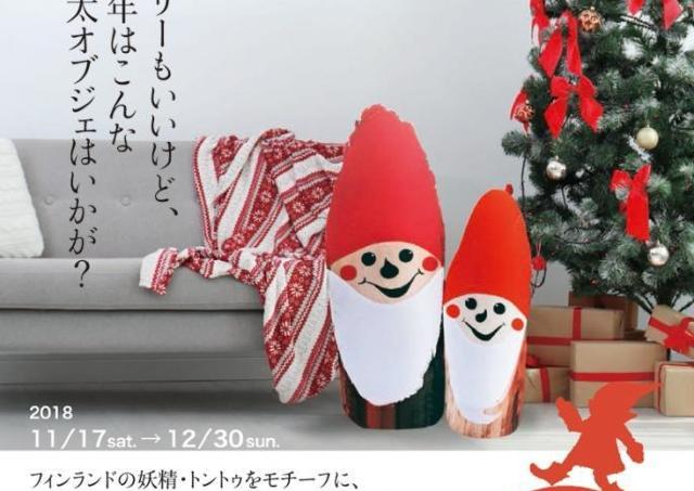 北欧のかわいいサンタ「トントゥ」と一緒にクリスマス!